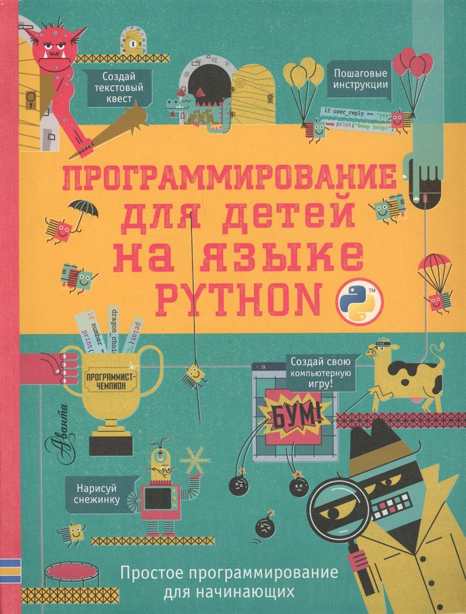 Банкрашков А. (пер.) Программирование для детей на языке Python программирование на языке python учебный курс