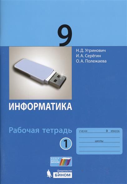 Информатика. 9 класс. Рабочая тетрадь. Часть 1