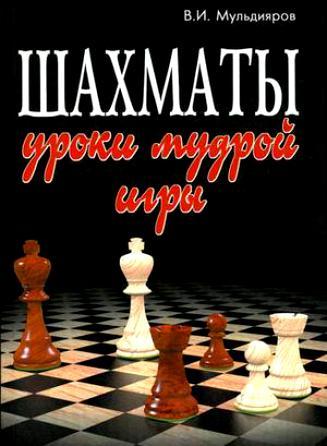 Шахматы Уроки мудрой игры