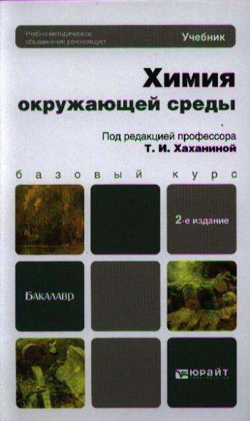 Химия окружающей среды. Учебник для бакалавров. 2-е издание, переработанное и дополненное