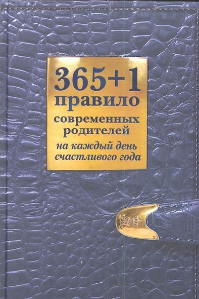 Ольга Маховская 365 + 1 правило современных родителей на каждый день счастливого года