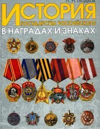 История гос-ва Российского в наградах и знаках т.2