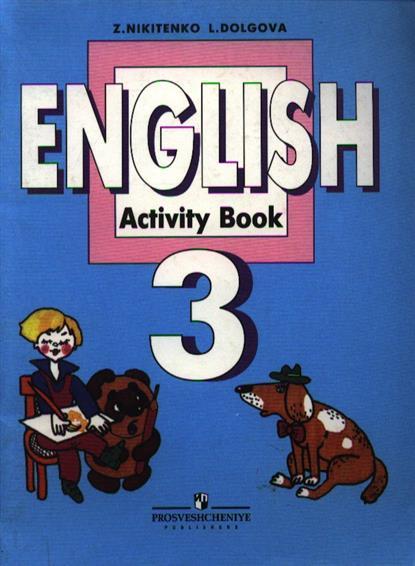 Английский язык 3 кл Р/т