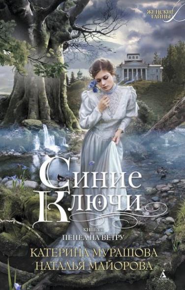 Мурашова К., Майорова Н. Синие Ключи. Книга 1. Пепел на ветру