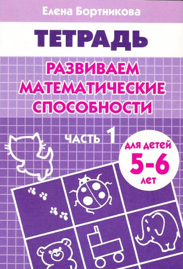 Бортникова Е. Развиваем матем. способности ч.1 5-6 лет