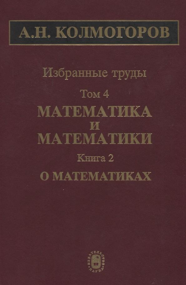 все цены на Колмогоров А. Избранные труды. Том 4. Математика и математики. Книга 2. О математиках онлайн