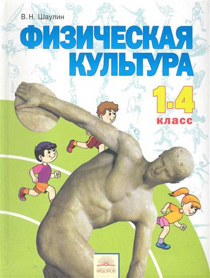 Физическая культура 1-4 кл Учебник