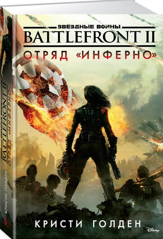 """Звёздные Войны. Battlefront II. Отряд """"Инферно"""""""