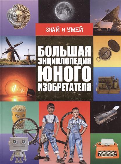 Леоник О. Большая энциклопедия юного изобретателя большая москва набор юного краеведа