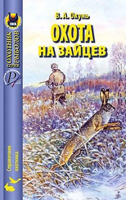 Охота на зайцев Справочник
