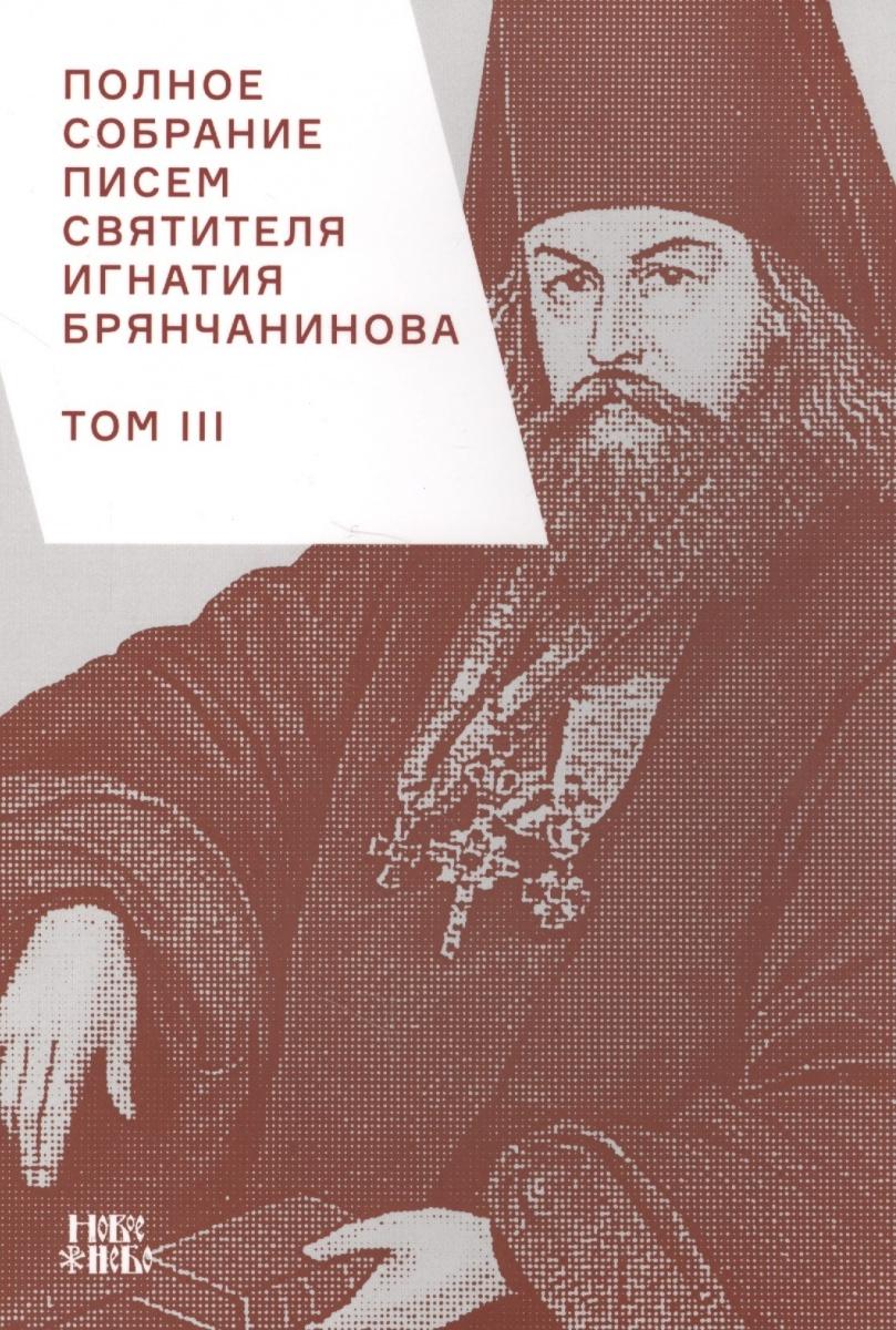 Полное собрание писем святителя Игнатия Брянчанинова. Том III