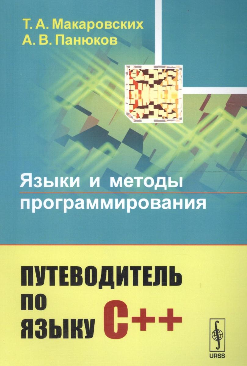 Макаровских Т., Панюков А. Языки и методы программирования. Путеводитель по языку С++. Учебное пособие