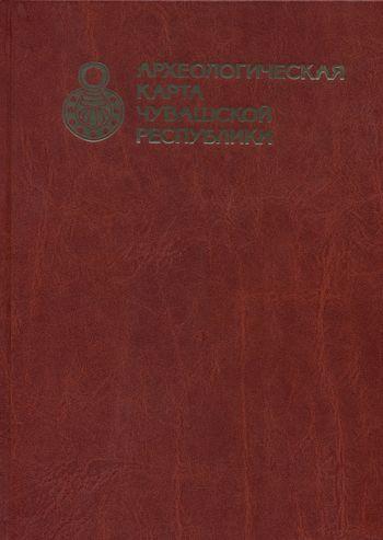 Археологическая карта Чувашской Республики. Том 1