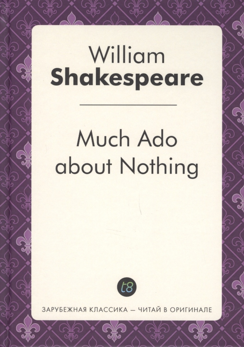 Shakespeare W. Much Ado about Nothing ado piirikivi viisk põis ja õlekõrs