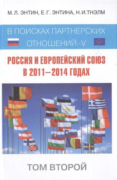 Энтин М., Энтина Е., Тнэлм Н. Россия и Европейский Союз в 2011-2014 годах: в поисках партнерских отношений-V. Том 2