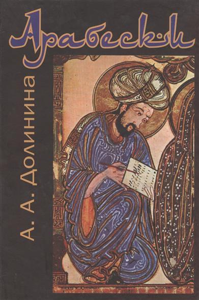 Долинина А. Арабески наталья михайловна сизикова право 2 е изд пер и доп учебник и практикум для прикладного бакалавриата