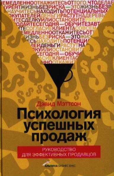 Мэттсон Д. Психология успешных продаж. Руководство для эффективных продавцов трейси б психология продаж