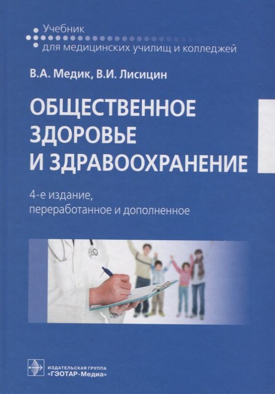 Медик В., Лисицин В. Общественное здоровье и здравоохранение медик в лисицин в общественное здоровье и здравоохранение учебник