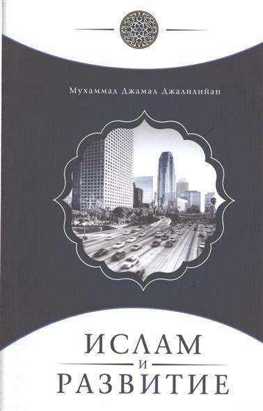 Ислам и развитие