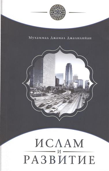 Джалилийан М. Ислам и развитие zamzam zamzam люблю ислам