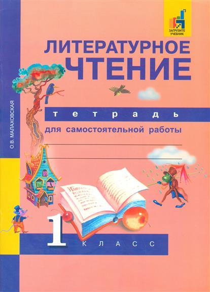 Малаховская О. Литературное чтение. 1 класс. Тетрадь для самостоятельной работы