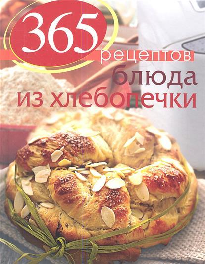 Иванова С. (авт.-сост.) 365 рецептов. Блюда из хлебопечки
