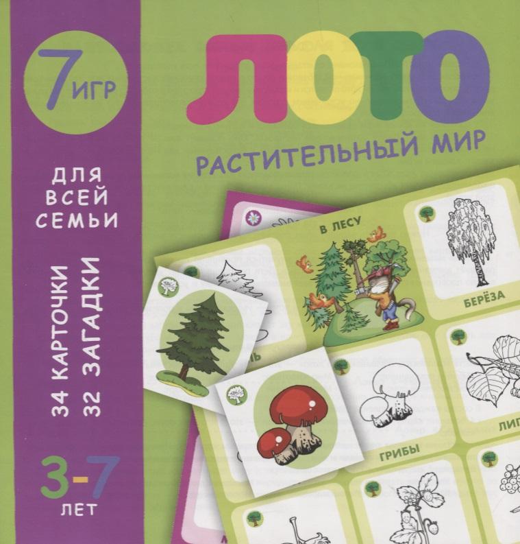 Развивающие карточки, Лото для детей