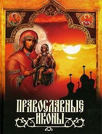 Сингаевский В. Православные иконы
