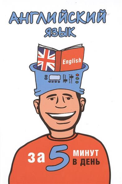 Орлова Н. Английский язык за 5 минут в день кутумина о испанский язык за 5 минут в день
