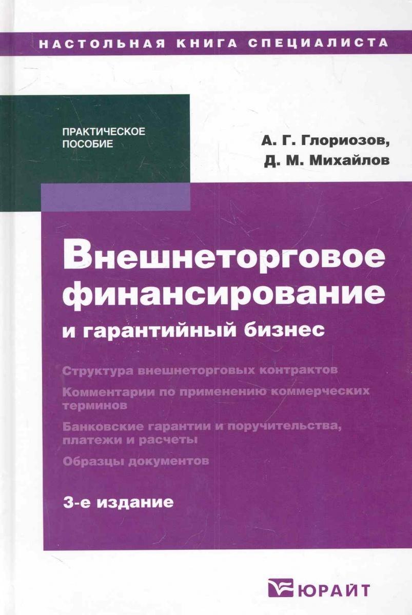 Глориозов А., Михайлов Д. Внешнеторговое финансирование и гарантийный бизнес