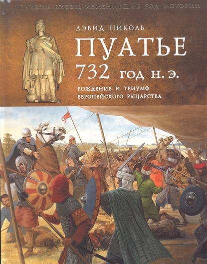 Пуатье 732 год н.э. Рождение и триумф европейского рыцарства