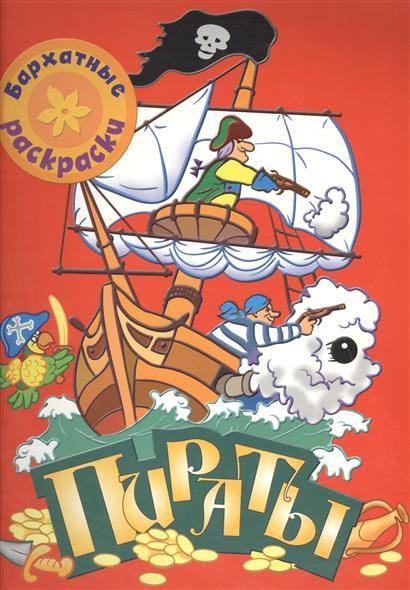 Кожин В. (худ.) Пираты