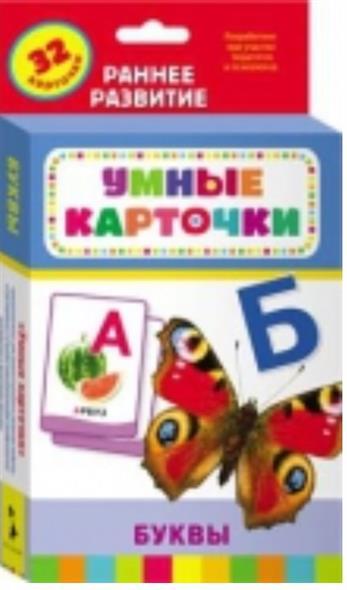Беляева Т. (ред.) Буквы. Развивающие карточки