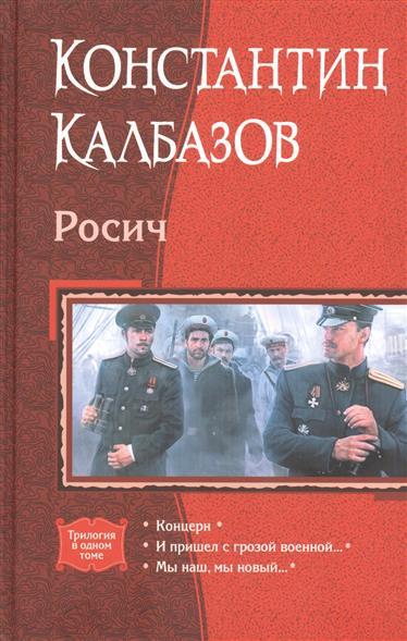 Калбазов К. Росич. Концерн. И пришел с грозой военной… Мы наш, мы новый… константин калбазов росич концерн