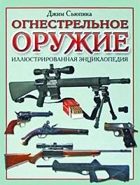Огнестрельное оружие Илл.энциклопедия