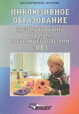 Инклюзивное образование: Настольная книга педагога, работающего с детьми с ОВЗ. Методическое пособие