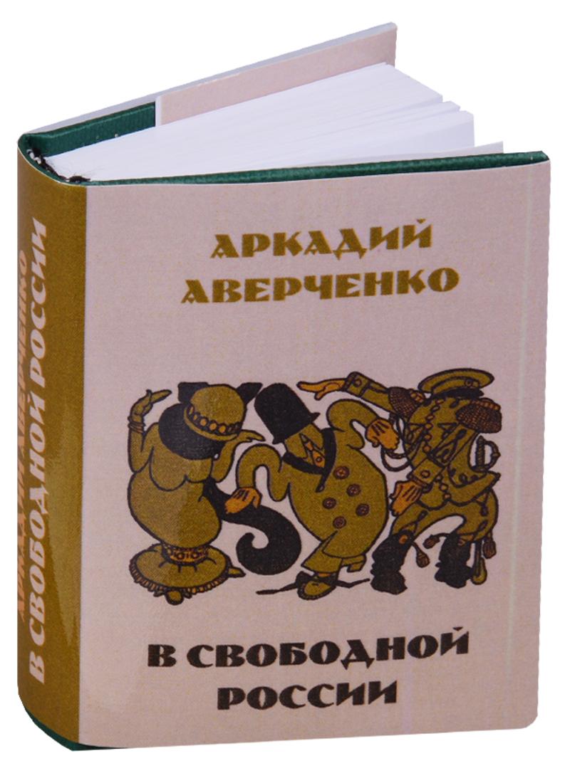 Аверченко А. В свободной России ISBN: 9785906044457