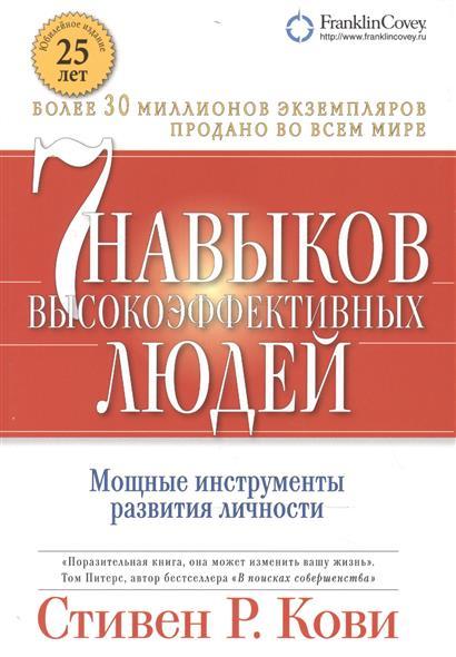 Стивен Р. Кови «Семь навыков высокоэффективных людей. Мощные инструменты развития личности»