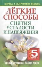 Легкие способы снятия усталости и напряжения, 2-е издание