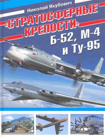 Стратосферные крепости Б-52 М-4 и Ту-95