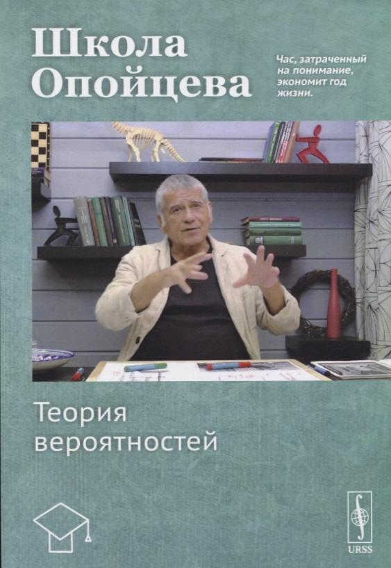 Опойцев В. Школа Опойцева: Теория вероятностей