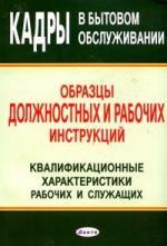 Кадры в бытовом обслуживании Образцы должностных и раб. инструкций