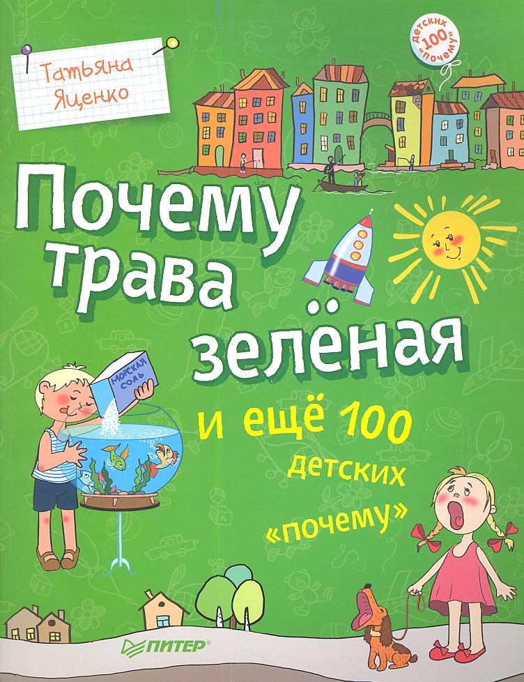 Яценко Т. Почему трава зеленая и еще 100 детских почему dsp трава зеленая