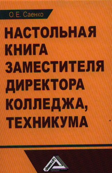 Настольная книга заместителя директора колледжа, техникума. 3-е издание, переработанное и дополненное