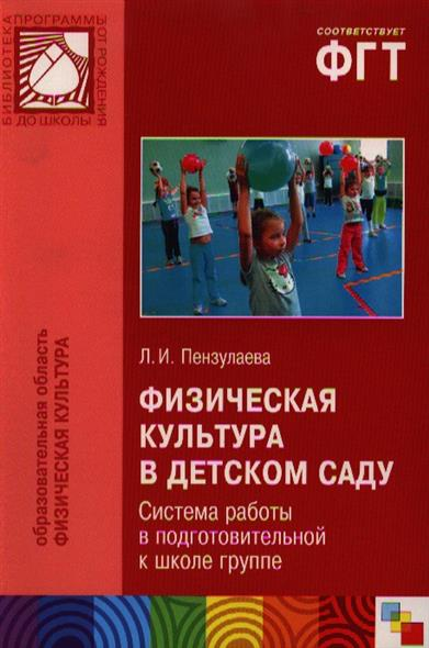 Физическая культура в детском саду. Система подготовки в подготовительной к школе группе