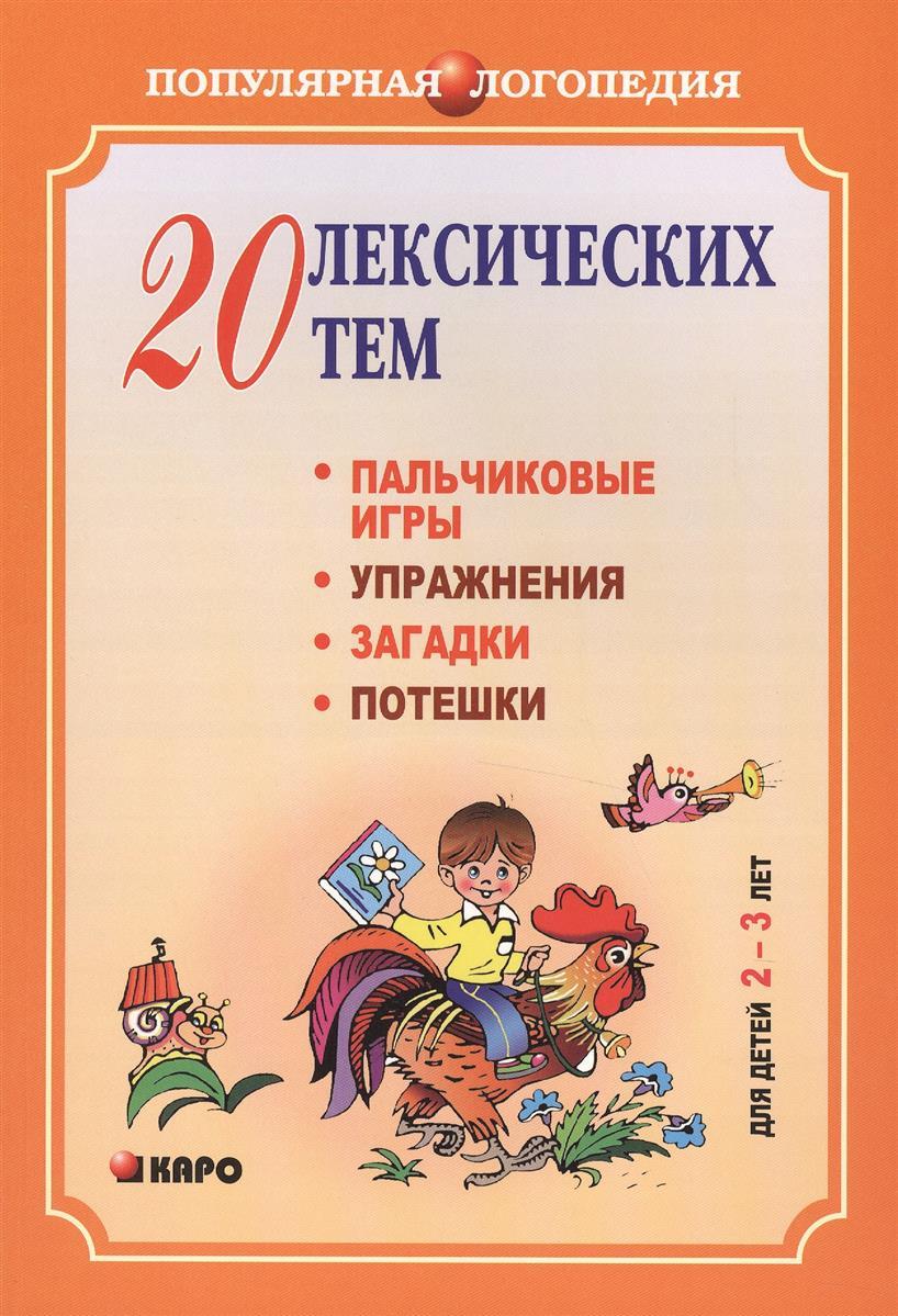 Никитина А. 20 лексических тем: пальчиковые игры, упражнения на координацию слова с движением, загадки, потешки для детей 2-3 лет. Логопедам-практикам и внимательным родителям