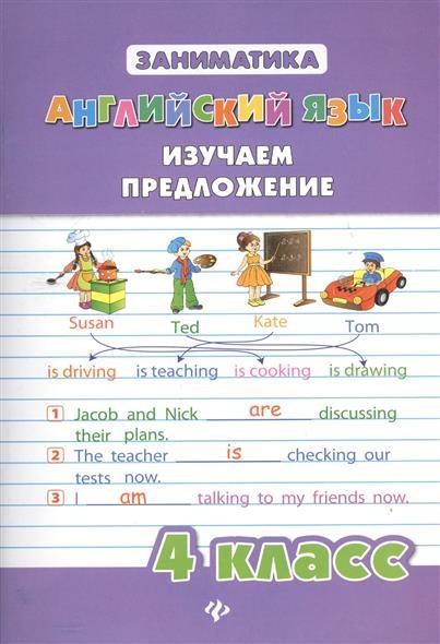 Английский язык. Изучаем предложение. 4 класс
