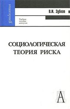Социологическая теория риска Учеб. пос.