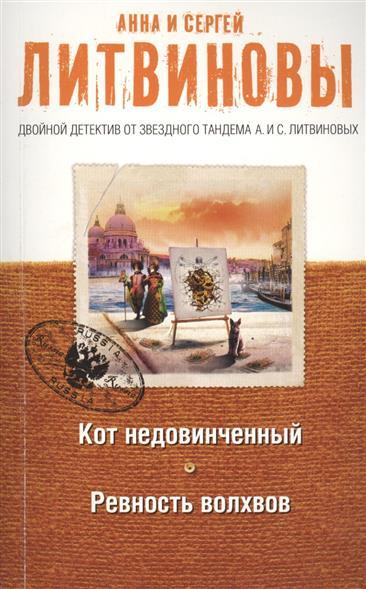 Литвинова А., Литвинов С. Кот недовинченный. Ревность волхвов эксмо ревность волхвов