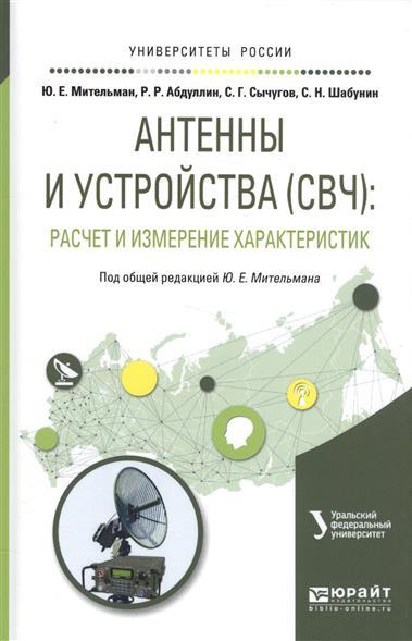 Антенны и устройства (СВЧ): расчет и измерение характеристик. Учебное пособие